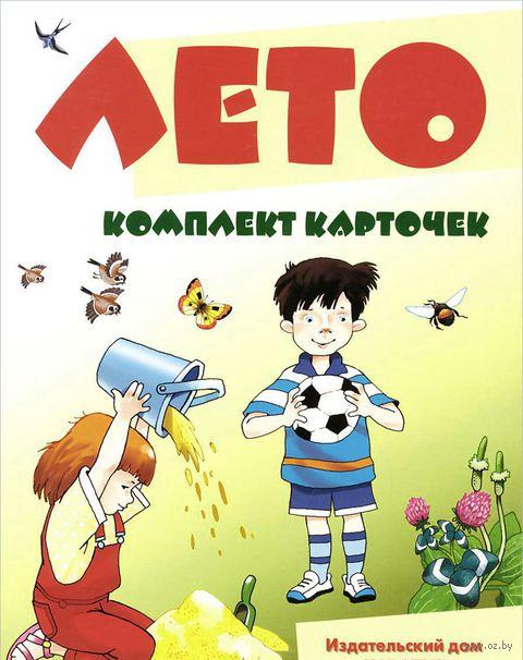 Лето. Вера Шипунова