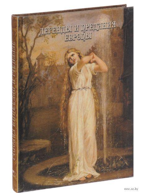 Легенды и предания Европы. Ирина Бурова