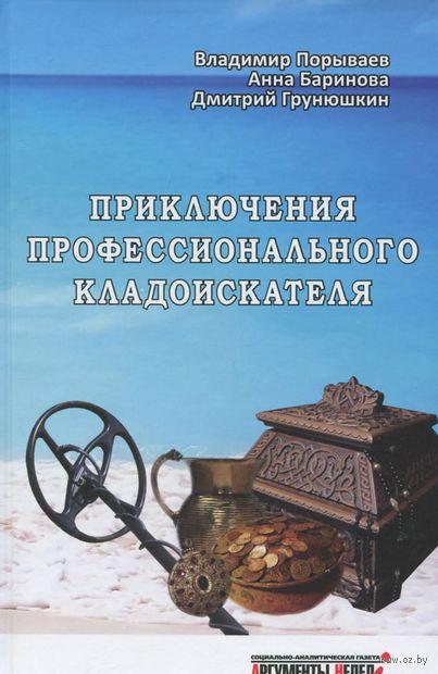 Приключения профессионального кладоискателя. Д. Грунюшкин, Анна Баринова, Владимир Порываев