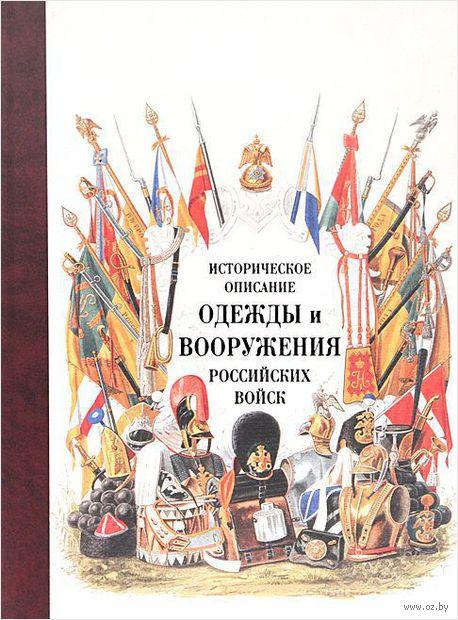 Историческое описание одежды и вооружения российских войск. Часть 14 — фото, картинка