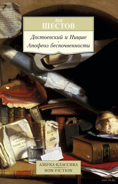 Достоевский и Ницше. Апофеоз беспочвенности. Лев Шестов
