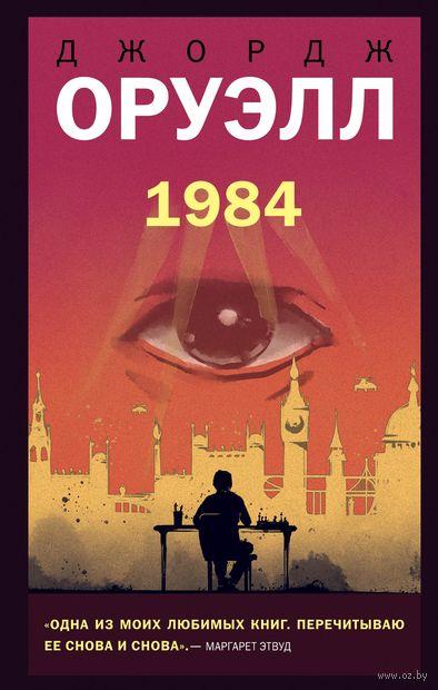 1984 — фото, картинка