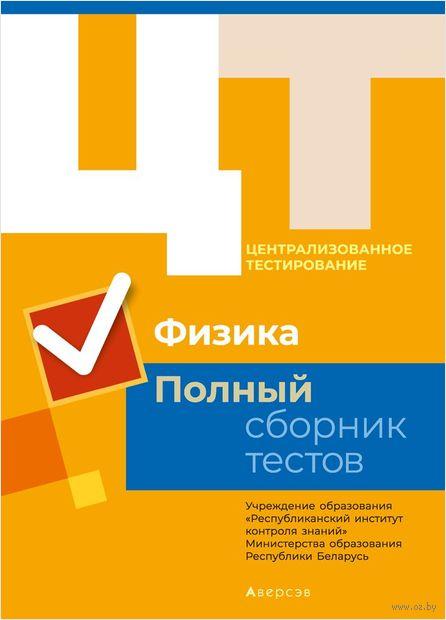 Централизованное тестирование. Физика. Полный сборник тестов. 2011–2015