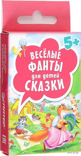 Веселые фанты для детей. Сказки. 45 карточек