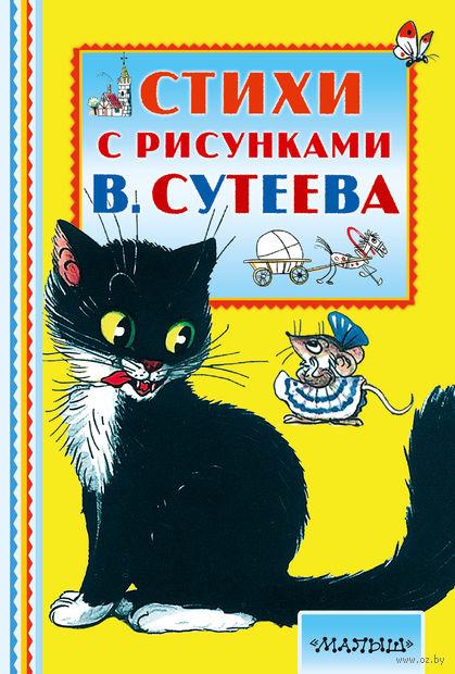 Стихи с рисунками В. Сутеева — фото, картинка