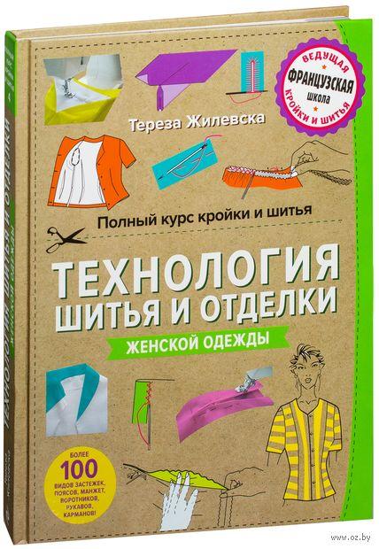 Полный курс кройки и шитья. Технология шитья и отделки женской одежды — фото, картинка