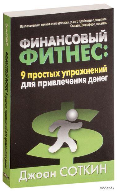 Финансовый фитнес. 9 простых упражнений для привлечения денег. Джоан Соткин