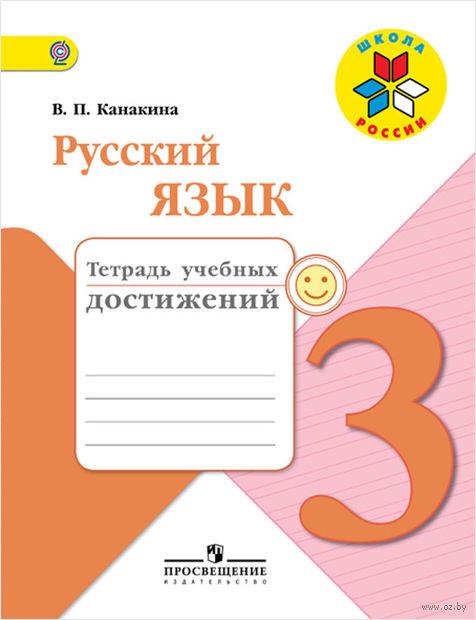 Русский язык. 3 класс. Тетрадь учебных достижений — фото, картинка