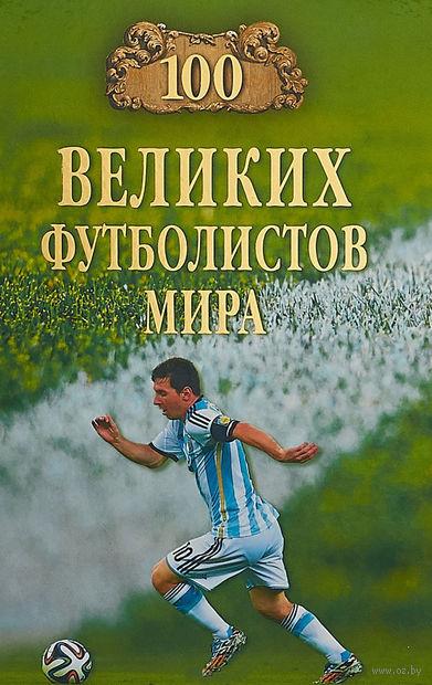 100 великих футболистов мира — фото, картинка