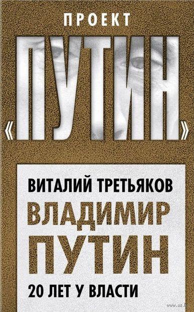 Владимир Путин. 20 лет у власти — фото, картинка