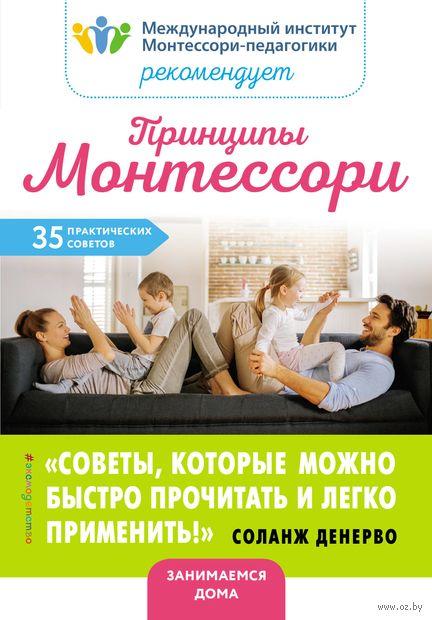 Принципы Монтессори. 35 практических советов — фото, картинка