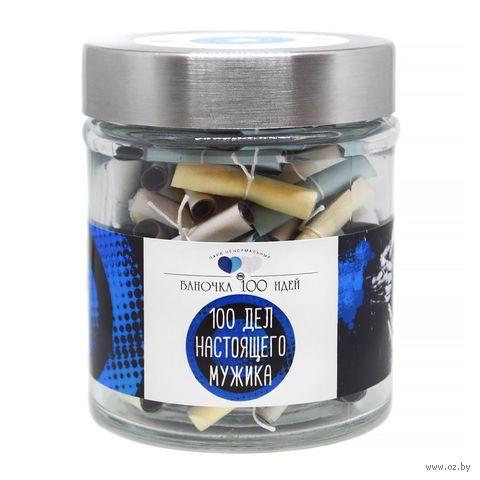 """Подарочный набор """"100 дел настоящего мужика"""" — фото, картинка"""