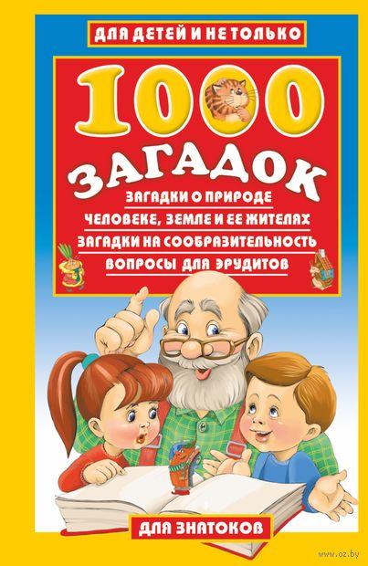 1000 загадок — фото, картинка