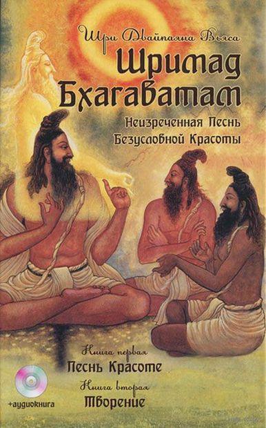 Шримад Бхагаватам. Песнь красоте. Творение (+ CD). Шри Вьяса