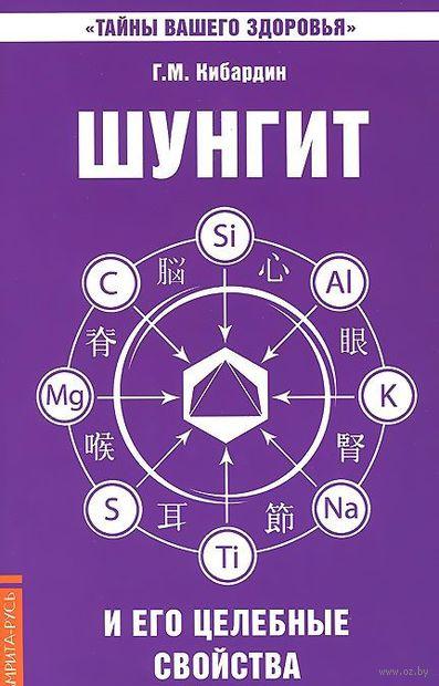 Шунгит и его целебные свойства. Геннадий Кибардин