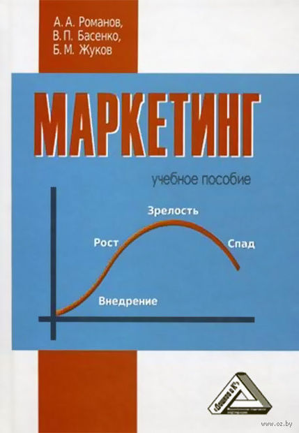 Маркетинг. Александр Романов, Валерий Басенко, Борис Жуков