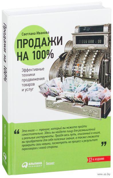 Продажи на 100%. Эффективные техники продвижения товаров и услуг. Светлана Иванова