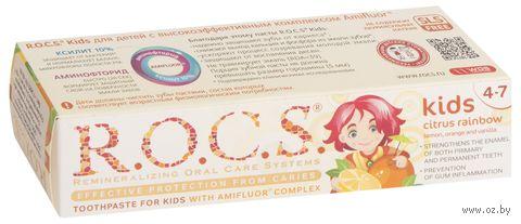 """Зубная паста """"R.O.C.S. Kids. Цитрусовая радуга. Лимон, апельсин и ваниль"""" для детей от 4 до 7 лет (45 гр.)"""