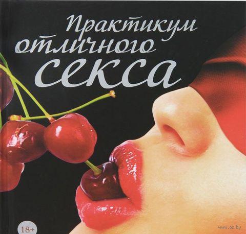 Практикум отличного секса. Саманта Тейлор