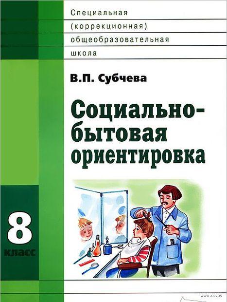 Социально-бытовая ориентировка. 8 класс. В. Субчева