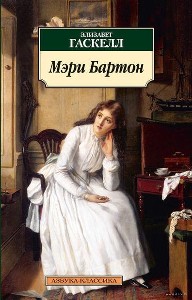 Мэри Бартон. Элизабет Гаскелл