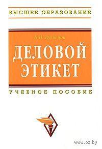 Деловой этикет. Игорь Кузнецов