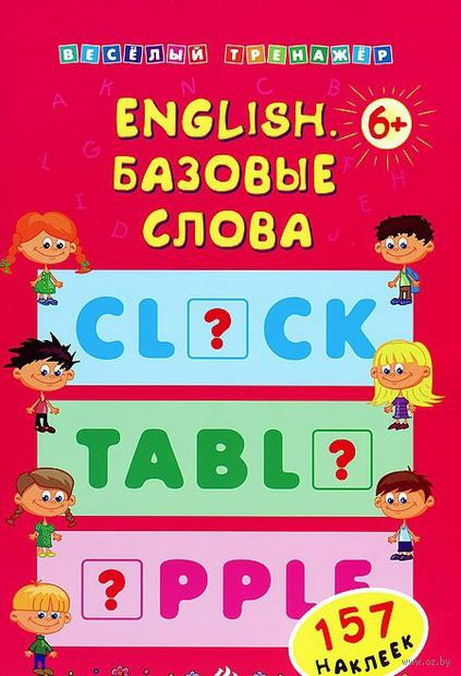 English. Базовые слова