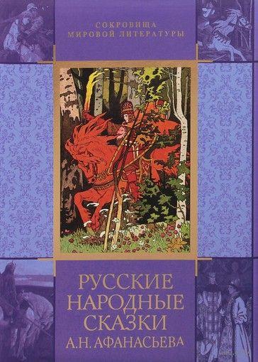 Русские народные сказки А. Н. Афанасьева. Александр Афанасьев
