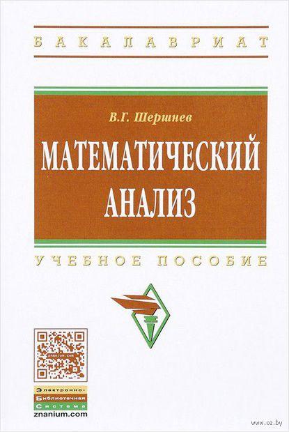Математический анализ. В. Шершнев