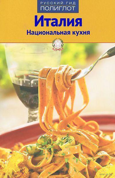 Италия. Национальная кухня. Путеводитель. Сьюзен Конт