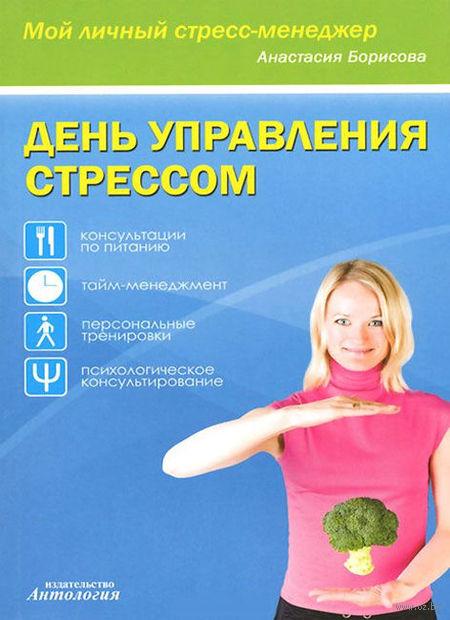 День управления стрессом. Анастасия Борисова
