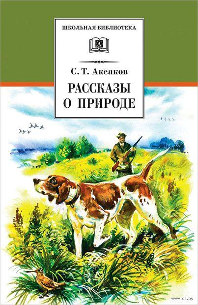 Рассказы о природе. Сергей Аксаков