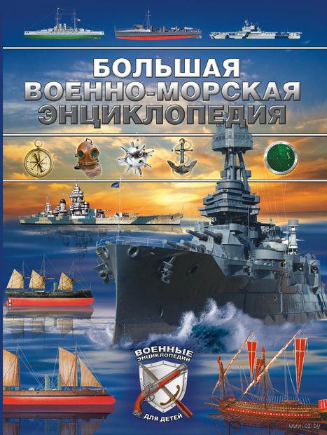 Большая военно-морская энциклопедия. Д. Брусилов