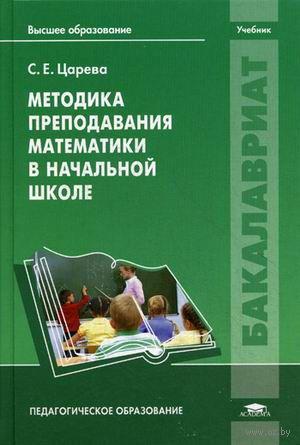 Методика преподавания математики в начальной школе. Светлана Царева