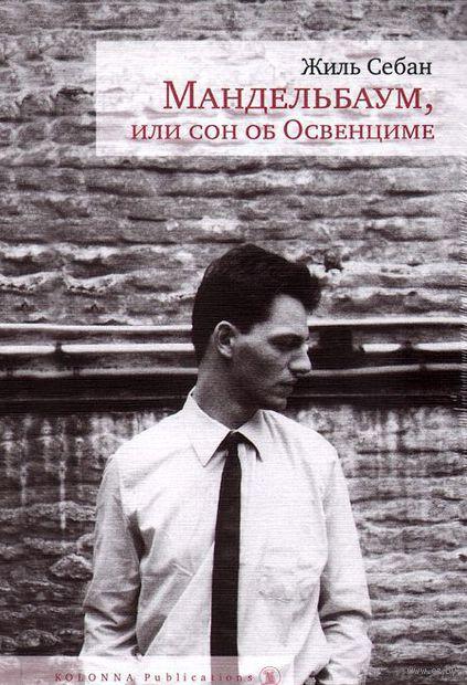 Мандельбаум, или сон об Освенциме. Жиль Себан