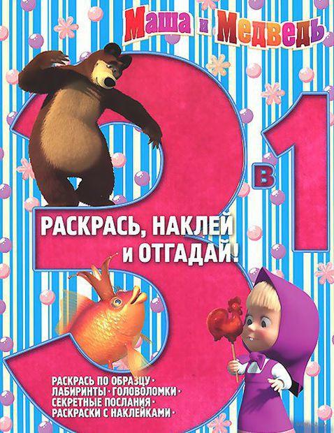 Маша и Медведь. Раскрась, наклей и отгадай! — фото, картинка