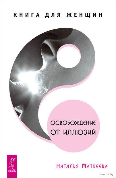 Освобождение от иллюзий. Книга для женщин — фото, картинка