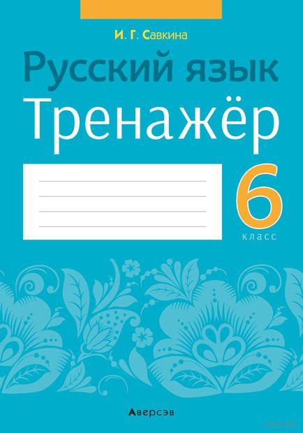 Русский язык. 6 класс. Тренажёр по орфографии — фото, картинка