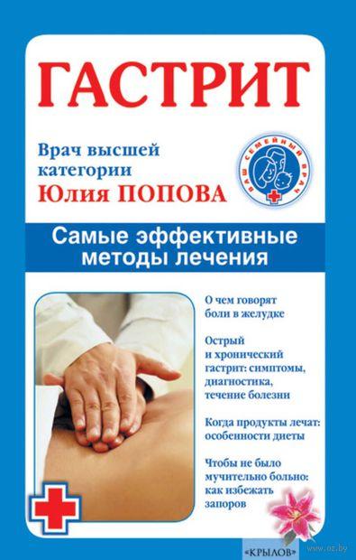 Гастрит. Самые эффективные методы лечения. Юлия Попова