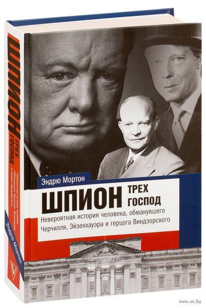 Шпион трех господ. Невероятная история человека, обманувшего Черчилля, Эйзенхауэра и Гитлера — фото, картинка