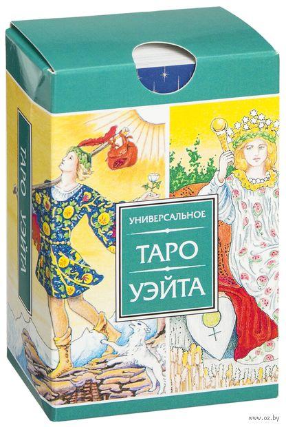 Универсальное Таро Уэйта (78 карт) — фото, картинка
