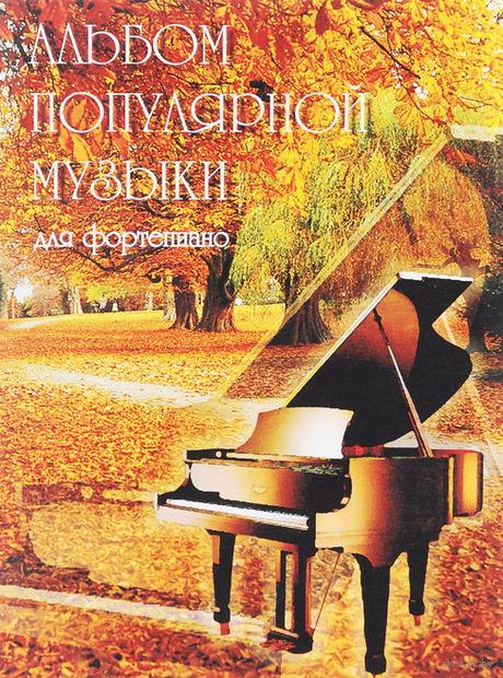Альбом популярной музыки. Для фортепиано. В 4-х частях. Часть 2 — фото, картинка