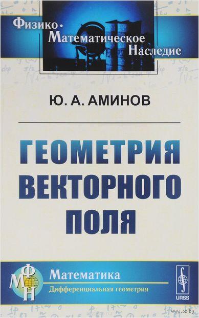 Геометрия векторного поля (м) — фото, картинка