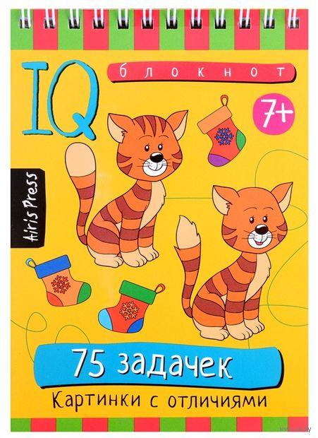 75 картинок с отличиями. Умный блокнот — фото, картинка