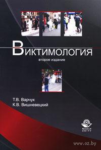 Виктимология (м). Татьяна Варчук, Кирилл Вишневецкий