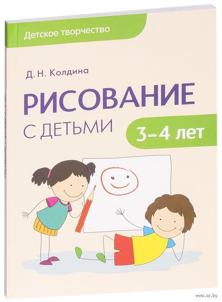 Рисование с детьми 3-4 лет. Сценарии занятий. Дарья Колдина