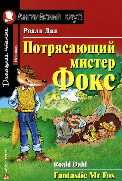 Fantastic Mr Fox. Роальд Даль