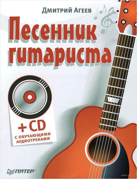 Песенник гитариста (+ CD). Дмитрий Агеев