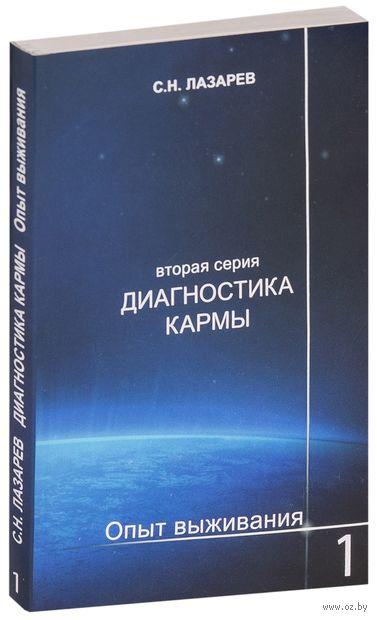 Диагностика кармы (вторая серия). Опыт выживания. Часть 1. Сергей Лазарев