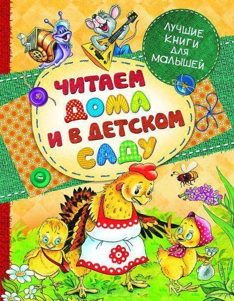 Читаем дома и в детском саду — фото, картинка